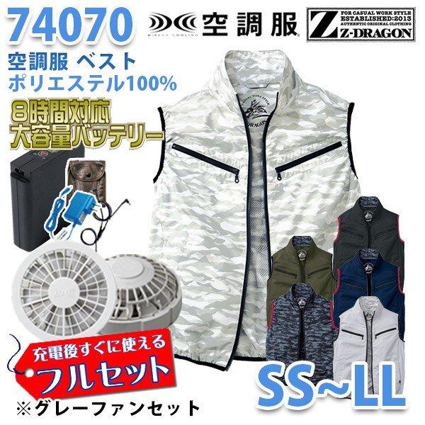 【2019新作】Z-DRAGON 74070 (SS~LL) [空調服フルセット8時間対応] ベスト【グレーファン】自重堂☆SALEセール