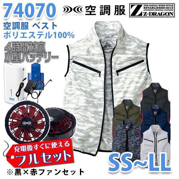 【2019新作】Z-DRAGON 74070 (SS~LL) [空調服フルセット4時間対応] ベスト【黒×赤ファン】自重堂☆SALEセール