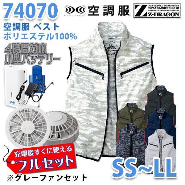 【2019新作】Z-DRAGON 74070 (SS~LL) [空調服フルセット4時間対応] ベスト【グレーファン】自重堂☆SALEセール