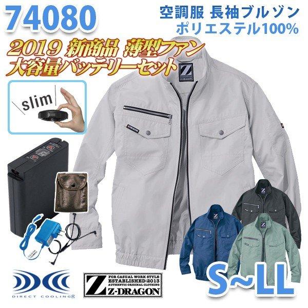 【2019新作 新・薄型ファン】Z-DRAGON 74080 (S~LL) [空調服フルセット8時間対応] 長袖ブルゾン 自重堂☆SALEセール