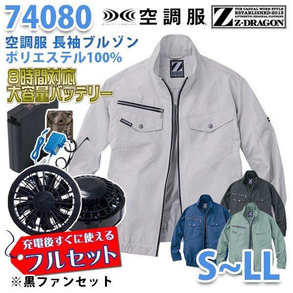 【2019新作】Z-DRAGON 74080 (S~LL) [空調服フルセット8時間対応] 長袖ブルゾン【ブラックファン】自重堂☆SALEセール