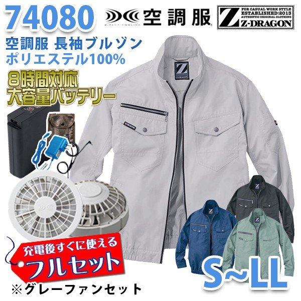 【2019新作】Z-DRAGON 74080 (S~LL) [空調服フルセット8時間対応] 長袖ブルゾン【グレーファン】自重堂☆SALEセール