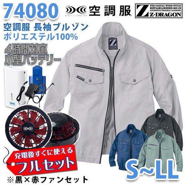 【2019新作】Z-DRAGON 74080 (S~LL) [空調服フルセット4時間対応] 長袖ブルゾン【黒×赤ファン】自重堂☆SALEセール