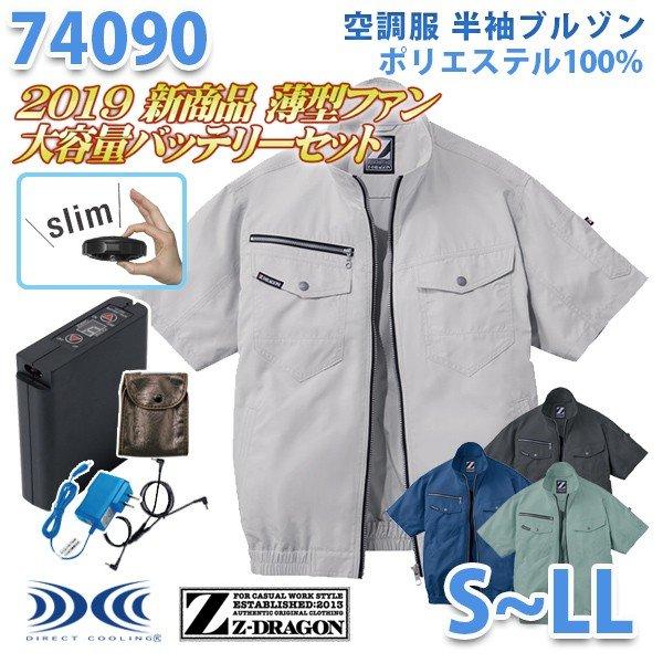 【2019新作 新・薄型ファン】Z-DRAGON 74090 (S~LL) [空調服フルセット8時間対応] 半袖ブルゾン 自重堂☆SALEセール