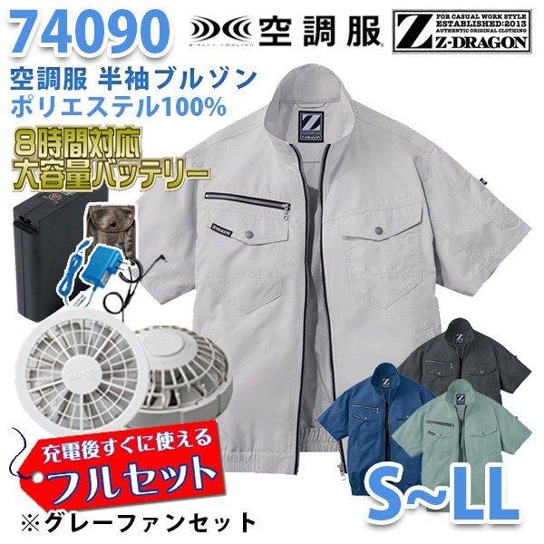 【2019新作】Z-DRAGON 74090 (S~LL) [空調服フルセット8時間対応] 半袖ブルゾン【グレーファン】自重堂☆SALEセール