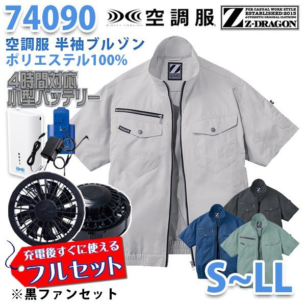 【2019新作】Z-DRAGON 74090 (S~LL) [空調服フルセット4時間対応] 半袖ブルゾン【ブラックファン】自重堂☆SALEセール