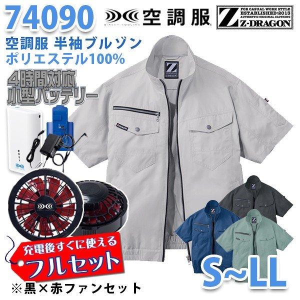 【2019新作】Z-DRAGON 74090 (S~LL) [空調服フルセット4時間対応] 半袖ブルゾン【黒×赤ファン】自重堂☆SALEセール
