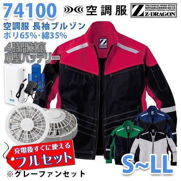 【2019新作】Z-DRAGON 74100 (S~LL) [空調服フルセット4時間対応] 長袖ブルゾン【グレーファン】自重堂☆SALEセール