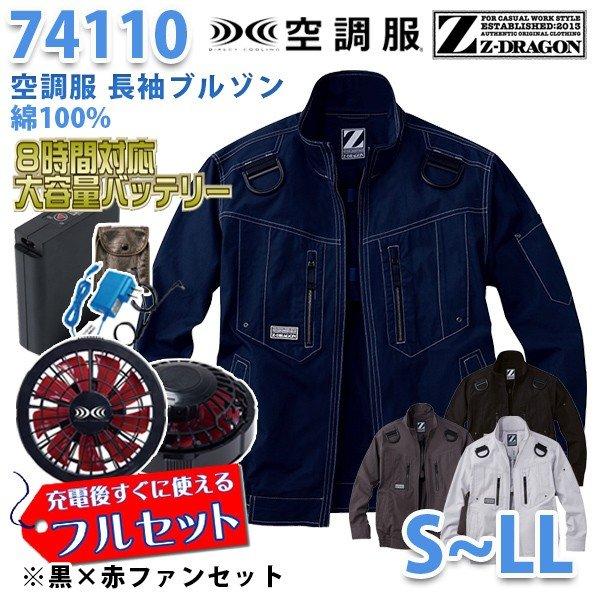 【2019新作】Z-DRAGON 74110 (S~LL) [空調服フルセット8時間対応] 長袖ブルゾン【黒×赤ファン】自重堂☆SALEセール