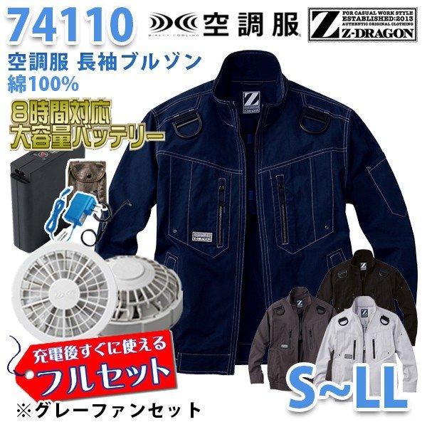 【2019新作】Z-DRAGON 74110 (S~LL) [空調服フルセット8時間対応] 長袖ブルゾン【グレーファン】自重堂☆SALEセール
