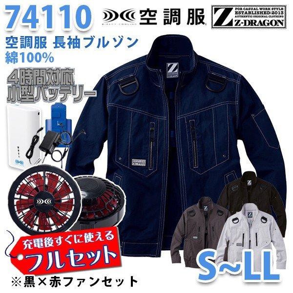 【2019新作】Z-DRAGON 74110 (S~LL) [空調服フルセット4時間対応] 長袖ブルゾン【黒×赤ファン】自重堂☆SALEセール