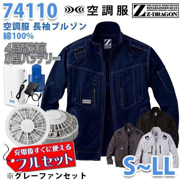 【2019新作】Z-DRAGON 74110 (S~LL) [空調服フルセット4時間対応] 長袖ブルゾン【グレーファン】自重堂☆SALEセール