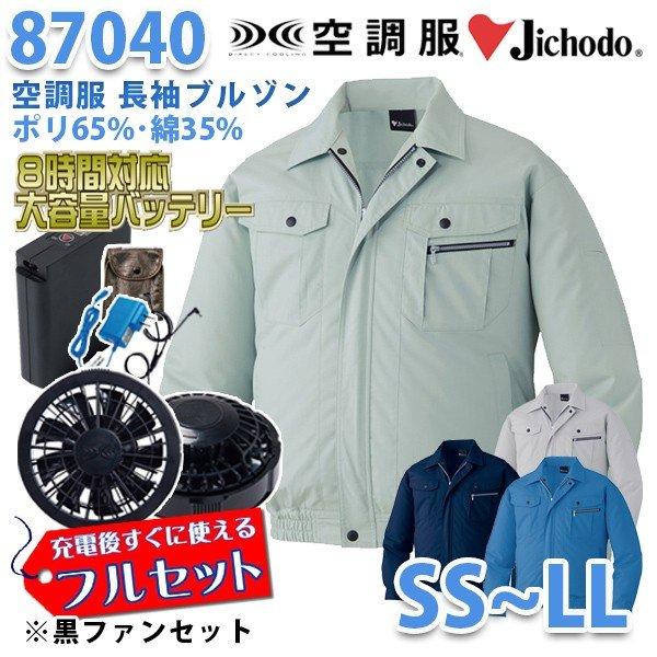【2019新作】Jichodo 87040 (SS~LL) [空調服フルセット8時間対応] 長袖ブルゾン【ブラックファン】自重堂☆SALEセール
