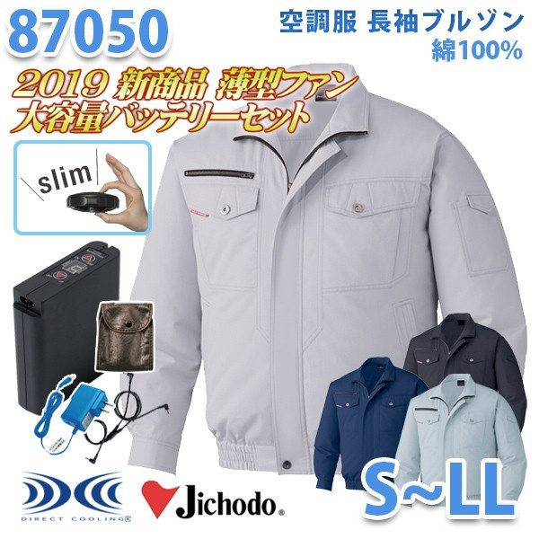 【2019新作 新・薄型ファン】Jichodo 87050 (S~LL) [空調服フルセット8時間対応] 長袖ブルゾン 自重堂☆SALEセール