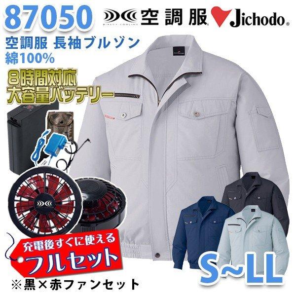 【2019新作】Jichodo 87050 (S~LL) [空調服フルセット8時間対応] 長袖ブルゾン【黒×赤ファン】自重堂☆SALEセール