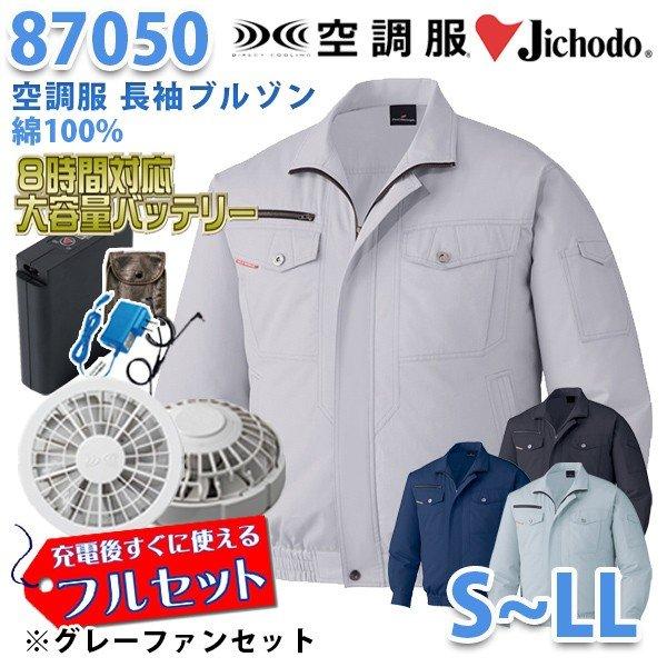 【2019新作】Jichodo 87050 (S~LL) [空調服フルセット8時間対応] 長袖ブルゾン【グレーファン】自重堂☆SALEセール