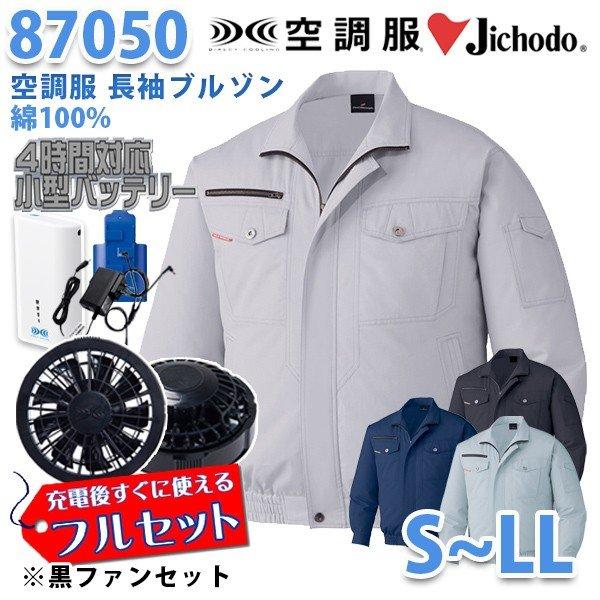 【2019新作】Jichodo 87050 (S~LL) [空調服フルセット4時間対応] 長袖ブルゾン【ブラックファン】自重堂☆SALEセール