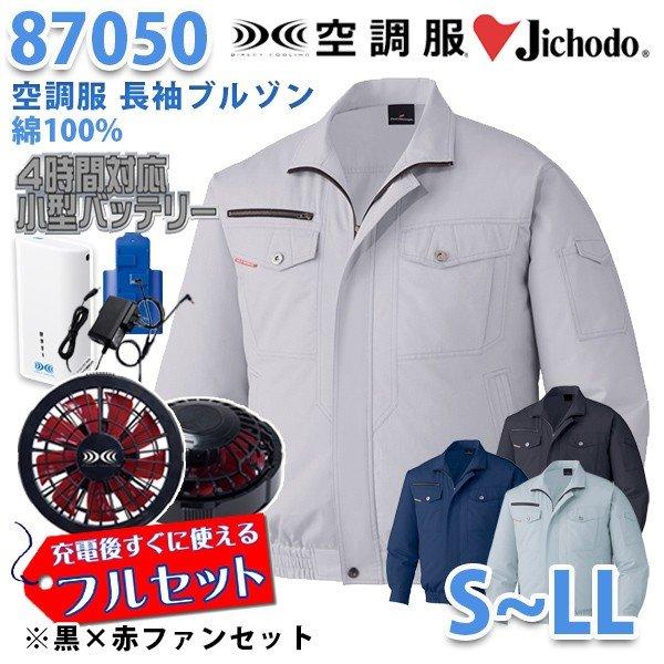 【2019新作】Jichodo 87050 (S~LL) [空調服フルセット4時間対応] 長袖ブルゾン【黒×赤ファン】自重堂☆SALEセール