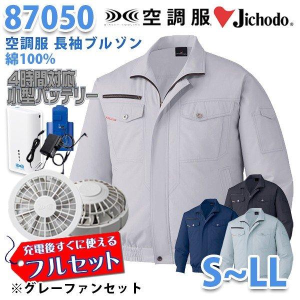 【2019新作】Jichodo 87050 (S~LL) [空調服フルセット4時間対応] 長袖ブルゾン【グレーファン】自重堂☆SALEセール