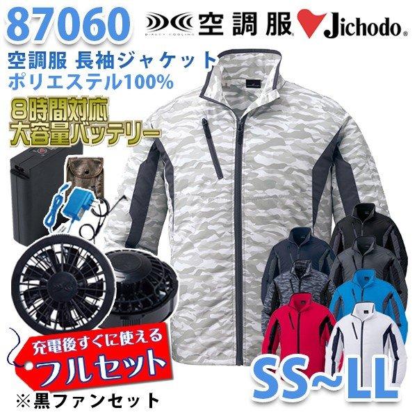 【2019新作】Jichodo 87060 (SS~LL) [空調服フルセット8時間対応] 長袖ジャケット【ブラックファン】自重堂☆SALEセール