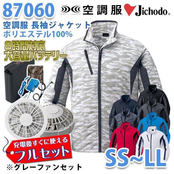 【2019新作】Jichodo 87060 (SS~LL) [空調服フルセット8時間対応] 長袖ジャケット【グレーファン】自重堂☆SALEセール