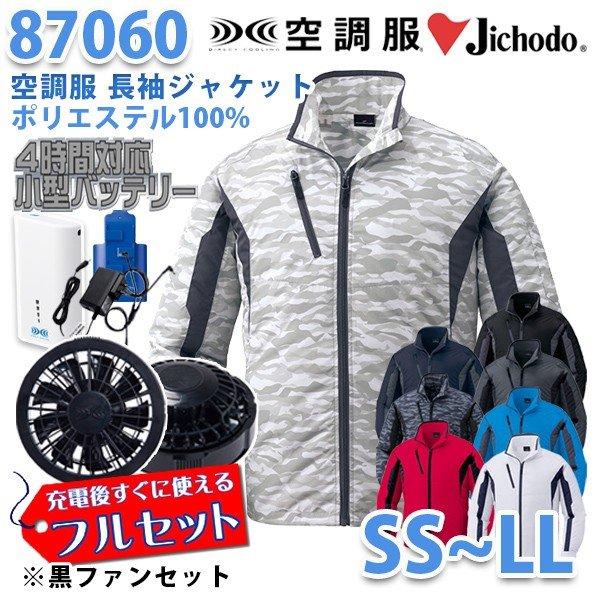 【2019新作】Jichodo 87060 (SS~LL) [空調服フルセット4時間対応] 長袖ジャケット【ブラックファン】自重堂☆SALEセール