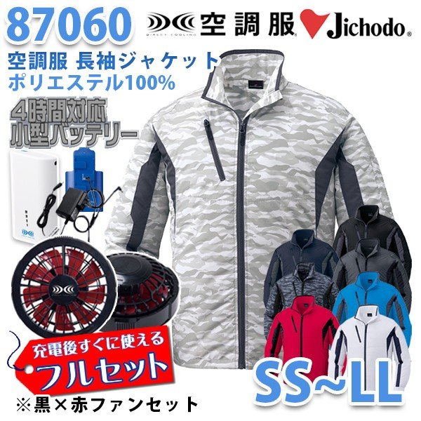 【2019新作】Jichodo 87060 (SS~LL) [空調服フルセット4時間対応] 長袖ジャケット【黒×赤ファン】自重堂☆SALEセール
