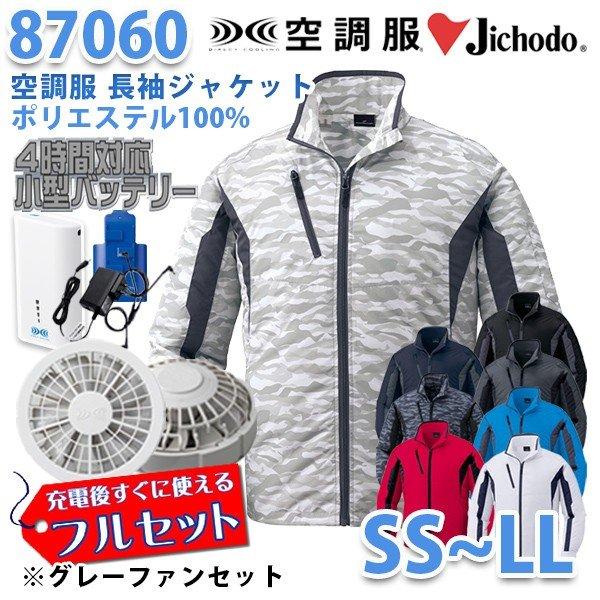 【2019新作】Jichodo 87060 (SS~LL) [空調服フルセット4時間対応] 長袖ジャケット【グレーファン】自重堂☆SALEセール