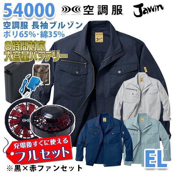【2019新作】Jawin 54000 (EL) [空調服フルセット8時間対応] 長袖ブルゾン【黒×赤ファン】自重堂☆SALEセール