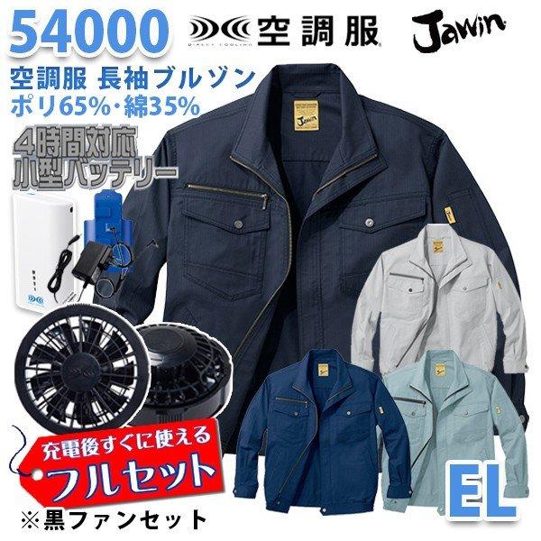 【2019新作】Jawin 54000 (EL) [空調服フルセット4時間対応] 長袖ブルゾン【ブラックファン】自重堂☆SALEセール