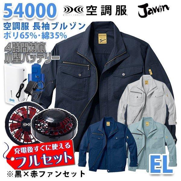 【2019新作】Jawin 54000 (EL) [空調服フルセット4時間対応] 長袖ブルゾン【黒×赤ファン】自重堂☆SALEセール