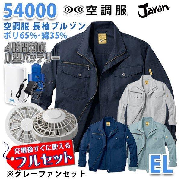 【2019新作】Jawin 54000 (EL) [空調服フルセット4時間対応] 長袖ブルゾン【グレーファン】自重堂☆SALEセール