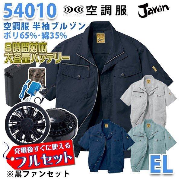 【2019新作】Jawin 54010 (EL) [空調服フルセット8時間対応] 半袖ブルゾン【ブラックファン】自重堂☆SALEセール