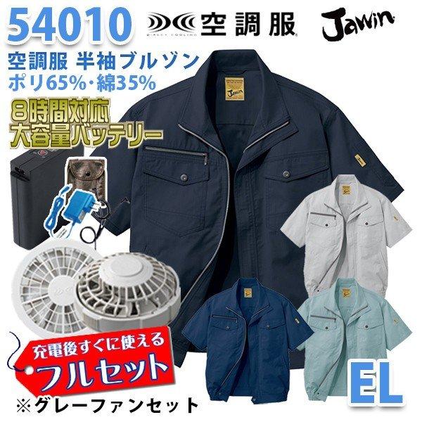 【2019新作】Jawin 54010 (EL) [空調服フルセット8時間対応] 半袖ブルゾン【グレーファン】自重堂☆SALEセール