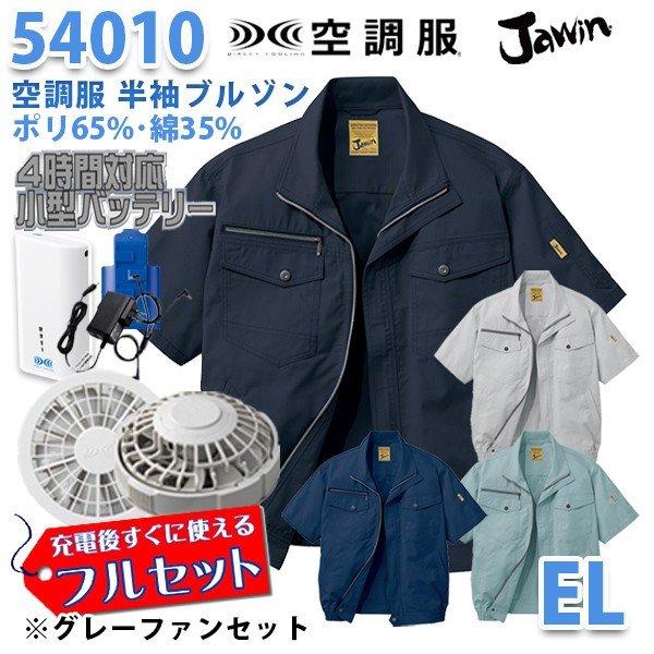 【2019新作】Jawin 54010 (EL) [空調服フルセット4時間対応] 半袖ブルゾン【グレーファン】自重堂☆SALEセール