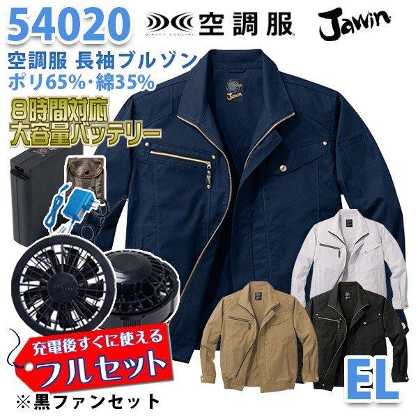 【2019新作】Jawin 54020 (EL) [空調服フルセット8時間対応] 長袖ブルゾン【ブラックファン】自重堂☆SALEセール