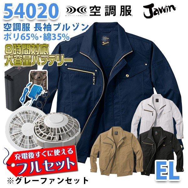 【2019新作】Jawin 54020 (EL) [空調服フルセット8時間対応] 長袖ブルゾン【グレーファン】自重堂☆SALEセール