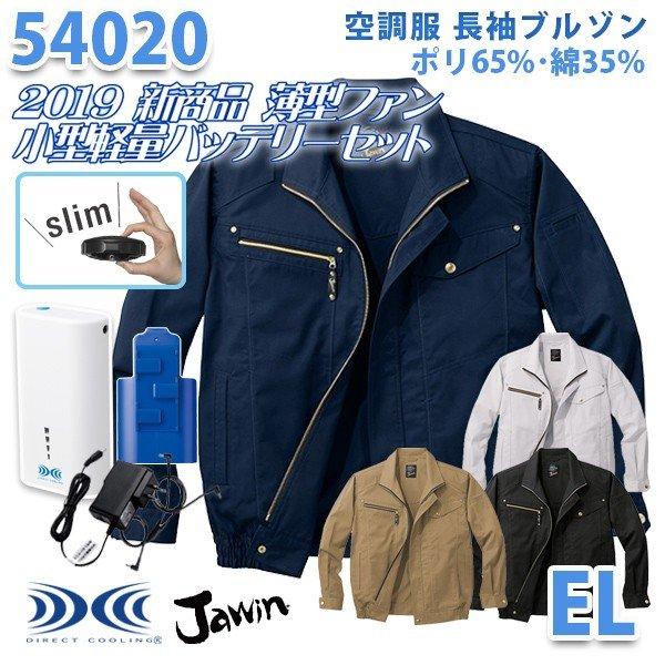 【2019新作 新・薄型ファン】Jawin 54020 (EL) [空調服フルセット4時間対応] 長袖ブルゾン 自重堂☆SALEセール