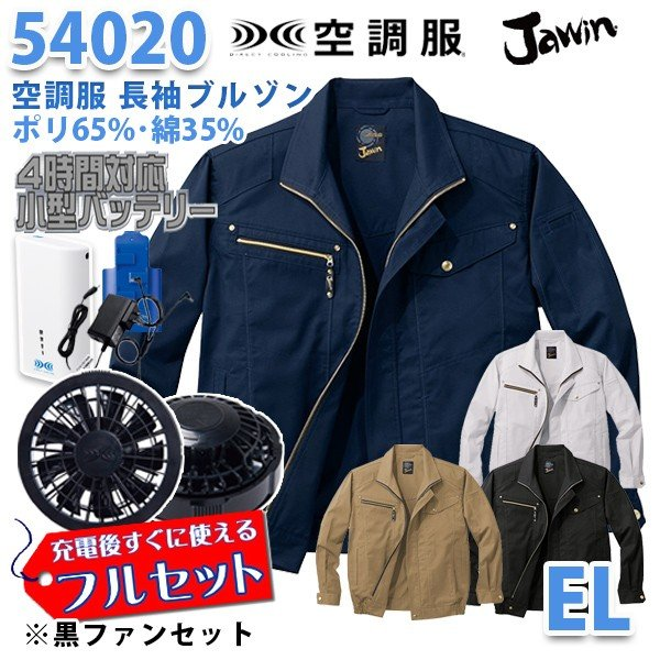【2019新作】Jawin 54020 (EL) [空調服フルセット4時間対応] 長袖ブルゾン【ブラックファン】自重堂☆SALEセール