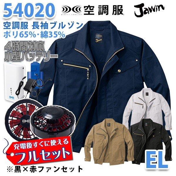 【2019新作】Jawin 54020 (EL) [空調服フルセット4時間対応] 長袖ブルゾン【黒×赤ファン】自重堂☆SALEセール