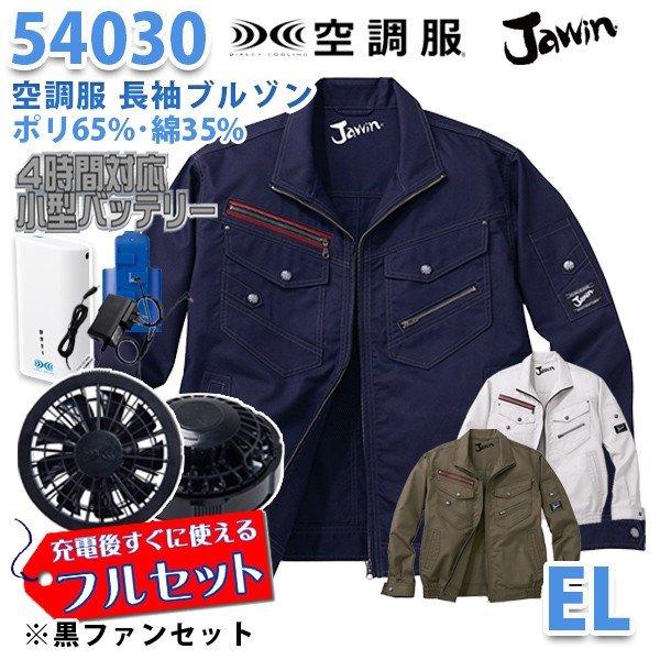 【2019新作】Jawin 54030 (EL) [空調服フルセット4時間対応] 長袖ブルゾン【ブラックファン】自重堂☆SALEセール