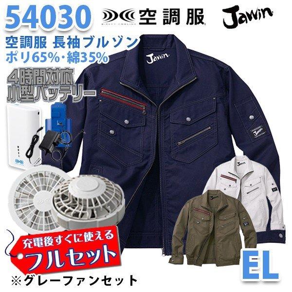【2019新作】Jawin 54030 (EL) [空調服フルセット4時間対応] 長袖ブルゾン【グレーファン】自重堂☆SALEセール