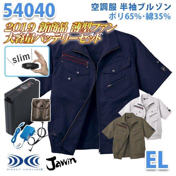 【2019新作 新・薄型ファン】Jawin 54040 (EL) [空調服フルセット8時間対応] 半袖ブルゾン 自重堂☆SALEセール