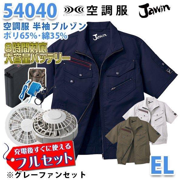 【2019新作】Jawin 54040 (EL) [空調服フルセット8時間対応] 半袖ブルゾン【グレーファン】自重堂☆SALEセール