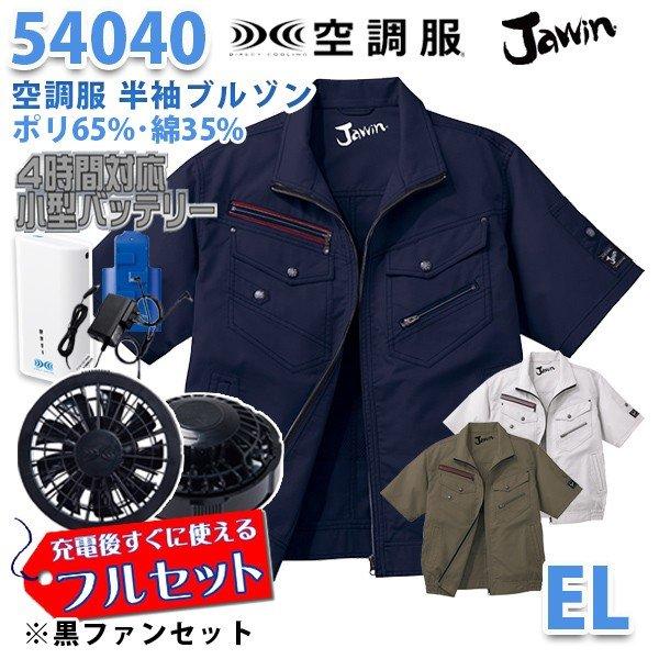 【2019新作】Jawin 54040 (EL) [空調服フルセット4時間対応] 半袖ブルゾン【ブラックファン】自重堂☆SALEセール