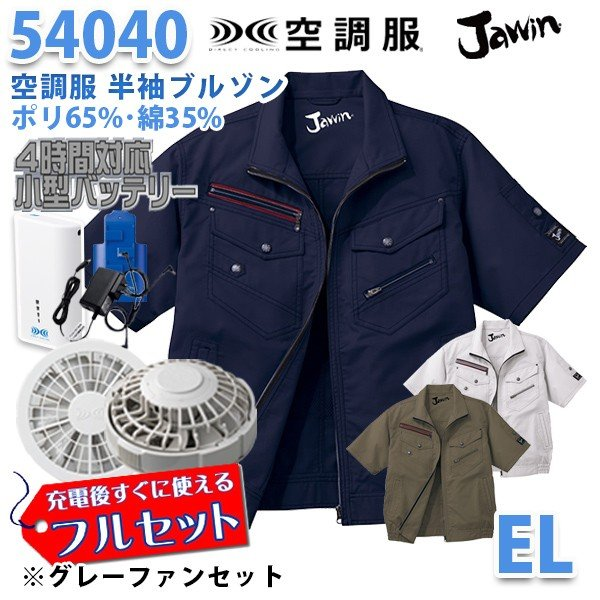【2019新作】Jawin 54040 (EL) [空調服フルセット4時間対応] 半袖ブルゾン【グレーファン】自重堂☆SALEセール