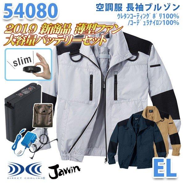 【2019新作 新・薄型ファン】Jawin 54080 (EL) [空調服フルセット8時間対応] 長袖ブルゾン 自重堂☆SALEセール