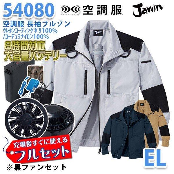 【2019新作】Jawin 54080 (EL) [空調服フルセット8時間対応] 長袖ブルゾン【ブラックファン】自重堂☆SALEセール