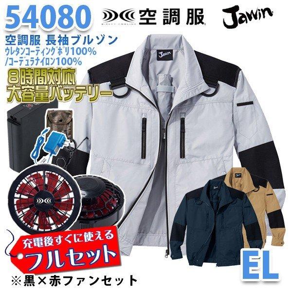 【2019新作】Jawin 54080 (EL) [空調服フルセット8時間対応] 長袖ブルゾン【黒×赤ファン】自重堂☆SALEセール