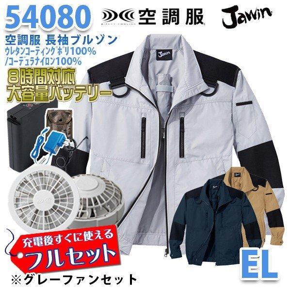【2019新作】Jawin 54080 (EL) [空調服フルセット8時間対応] 長袖ブルゾン【グレーファン】自重堂☆SALEセール
